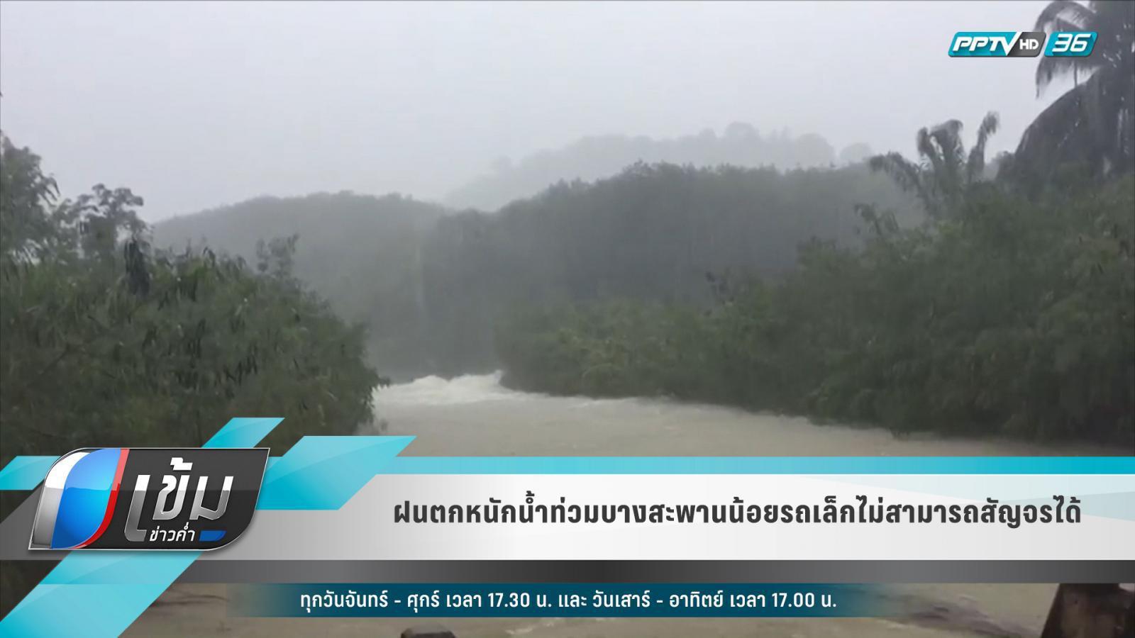 ด่วน!! ฝนตกหนักน้ำท่วมบางสะพานน้อย