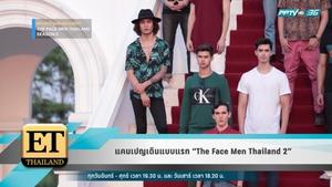 """แคมเปญเดินแบบแรก """"The Face Men Thailand 2"""""""
