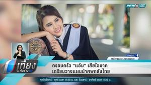 """ครอบครัว """"น้องแอ๋ม"""" เสียใจมาก เตรียมวางแผนนำศพกลับไทย"""