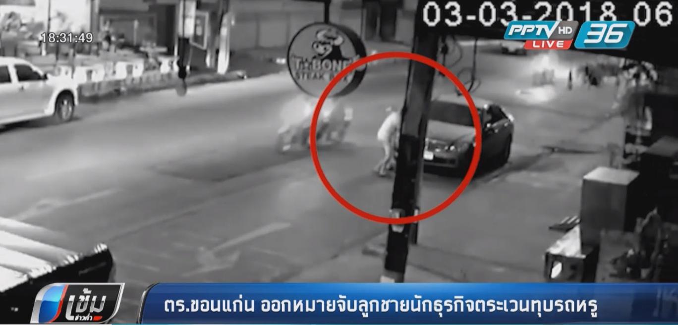 ตำรวจขอนแก่น ออกหมายจับลูกชายนักธุรกิจตระเวนทุบรถหรู