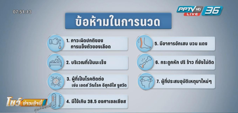 """""""นวดแผนไทย"""" นวดอย่างไรให้ปลอดภัย"""