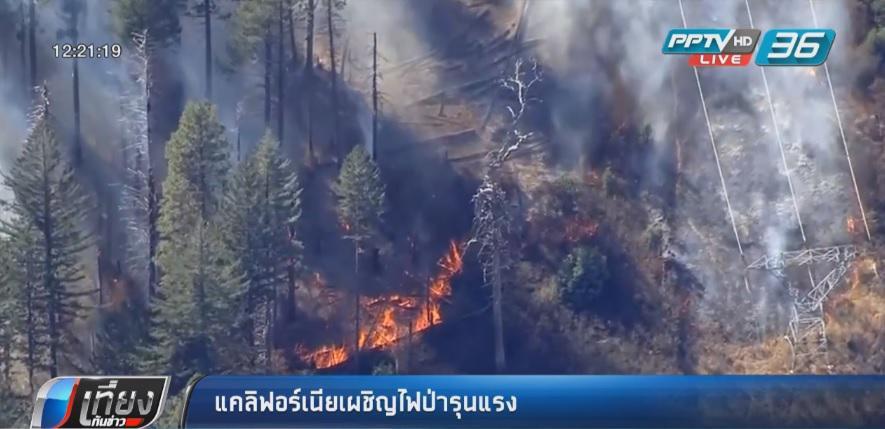 แคลิฟอร์เนียเผชิญไฟป่ารุนแรง