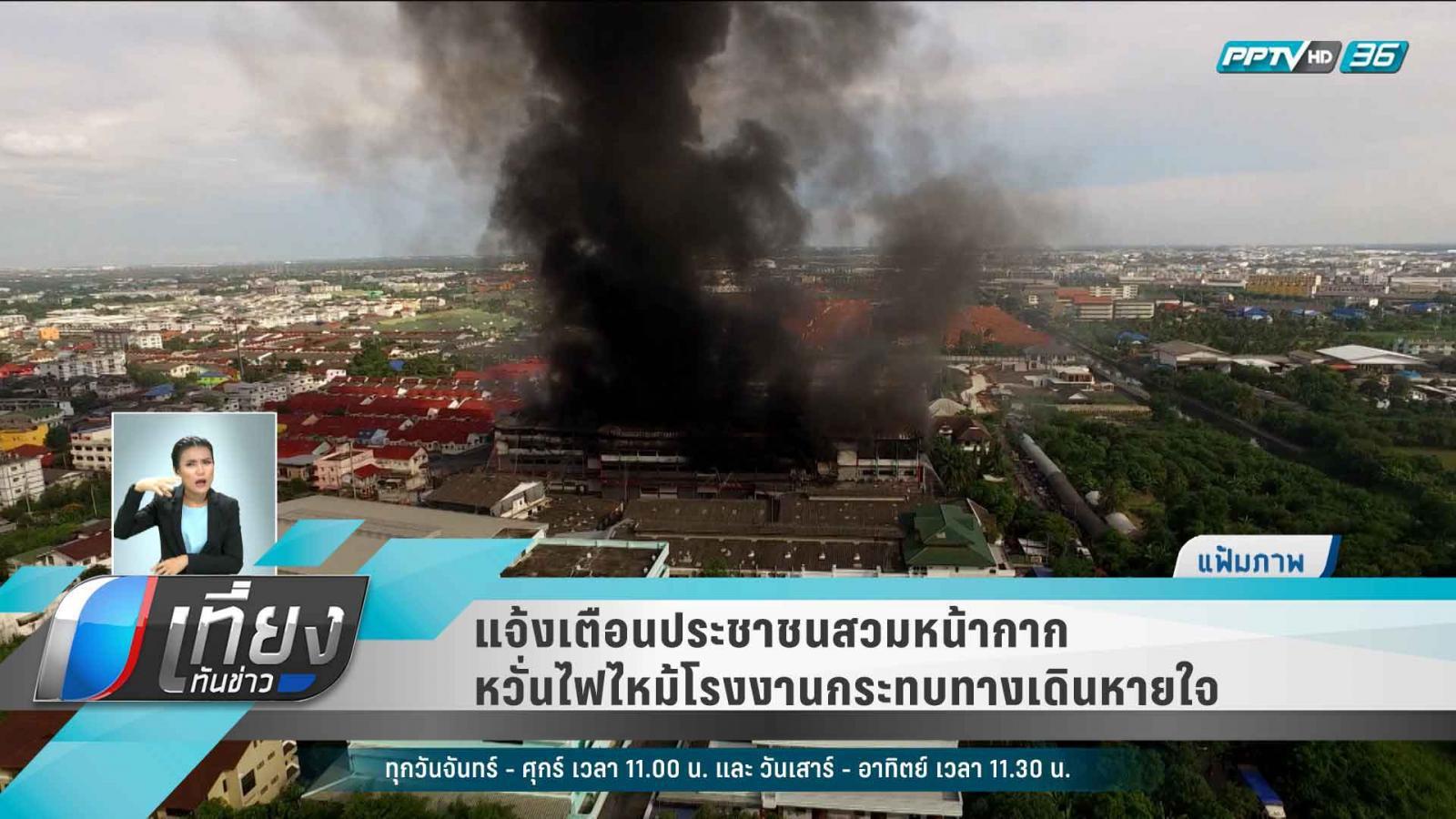 แจ้งประชาชนสวมหน้ากากหวั่นสารพิษไฟไหม้โรงงานกระทบการหายใจ