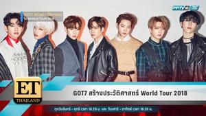 GOT7 สร้างประวัติศาสตร์ World Tour 2018