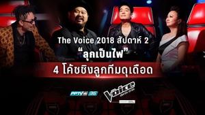 "The Voice 2018 สัปดาห์ 2 ""ลุกเป็นไฟ"" 4 โค้ชชิงลูกทีมดุเดือด"