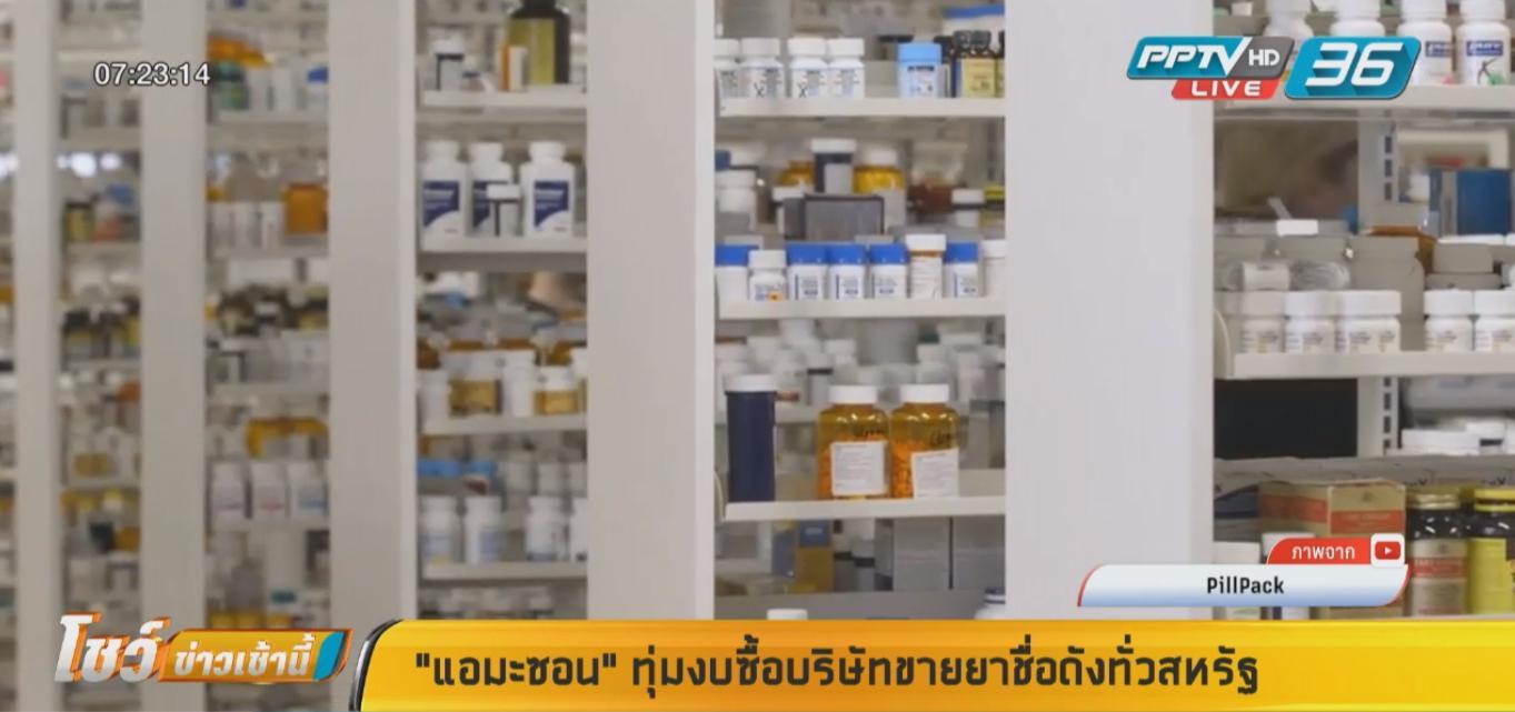 """""""แอมะซอน""""ทุ่มงบซื้อบริษัทขายยาชื่อดังทั่วสหรัฐฯ"""