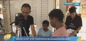 ปลื้มใจ! เงาะป่าซาไก รับบัตรประชาชนเป็นพลเมืองไทยเต็มตัว