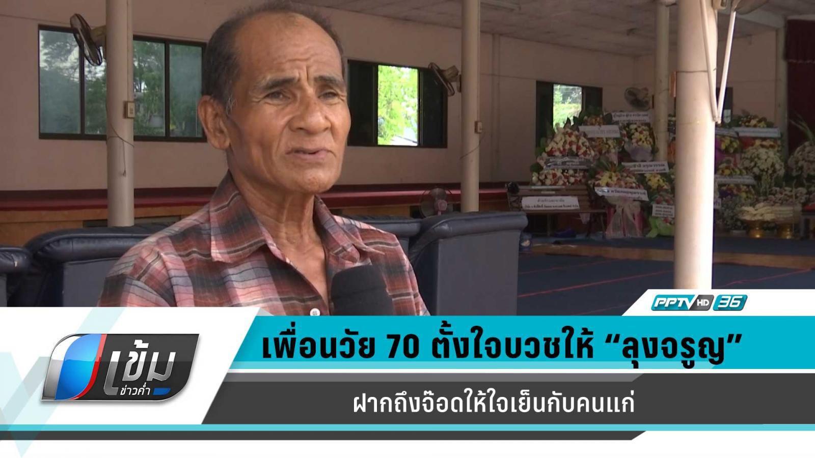 """เพื่อนลุงซาเล้ง วัย 70 ปีขี่ซาเล้งจากห้วยขวางถึงอยุธยา ตั้งใจบวชให้ """"ลุงจรูญ"""""""