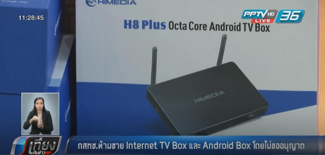 กสทช.ห้ามขาย Internet TV Box และ Android Box โดยไม่ขออนุญาต