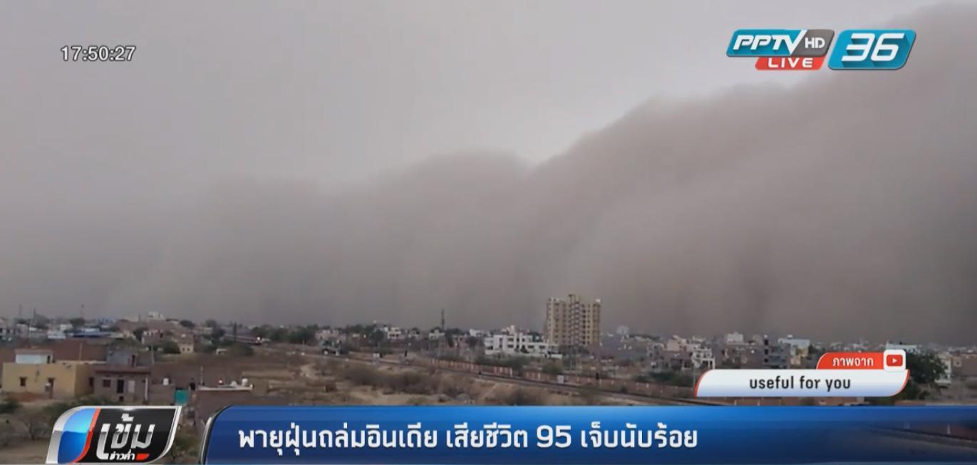 พายุฝุ่นถล่มอินเดีย ตาย 95 คน เจ็บนับร้อย
