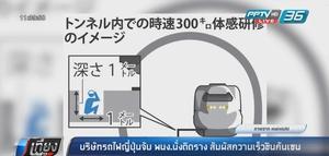 บริษัทรถไฟญี่ปุ่นให้พนักงานนั่งติดราง สัมผัสความเร็วชินคันเซน