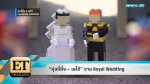 """""""หุ่นขี้ผึ้ง – เลโก้"""" งาน Royal Wedding"""
