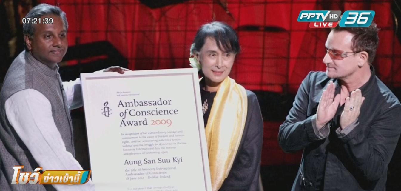 """องค์การนิรโทษกรรมสากล ริบคืนรางวัลเกียรติยศสูงสุดจาก """"ซูจี"""""""
