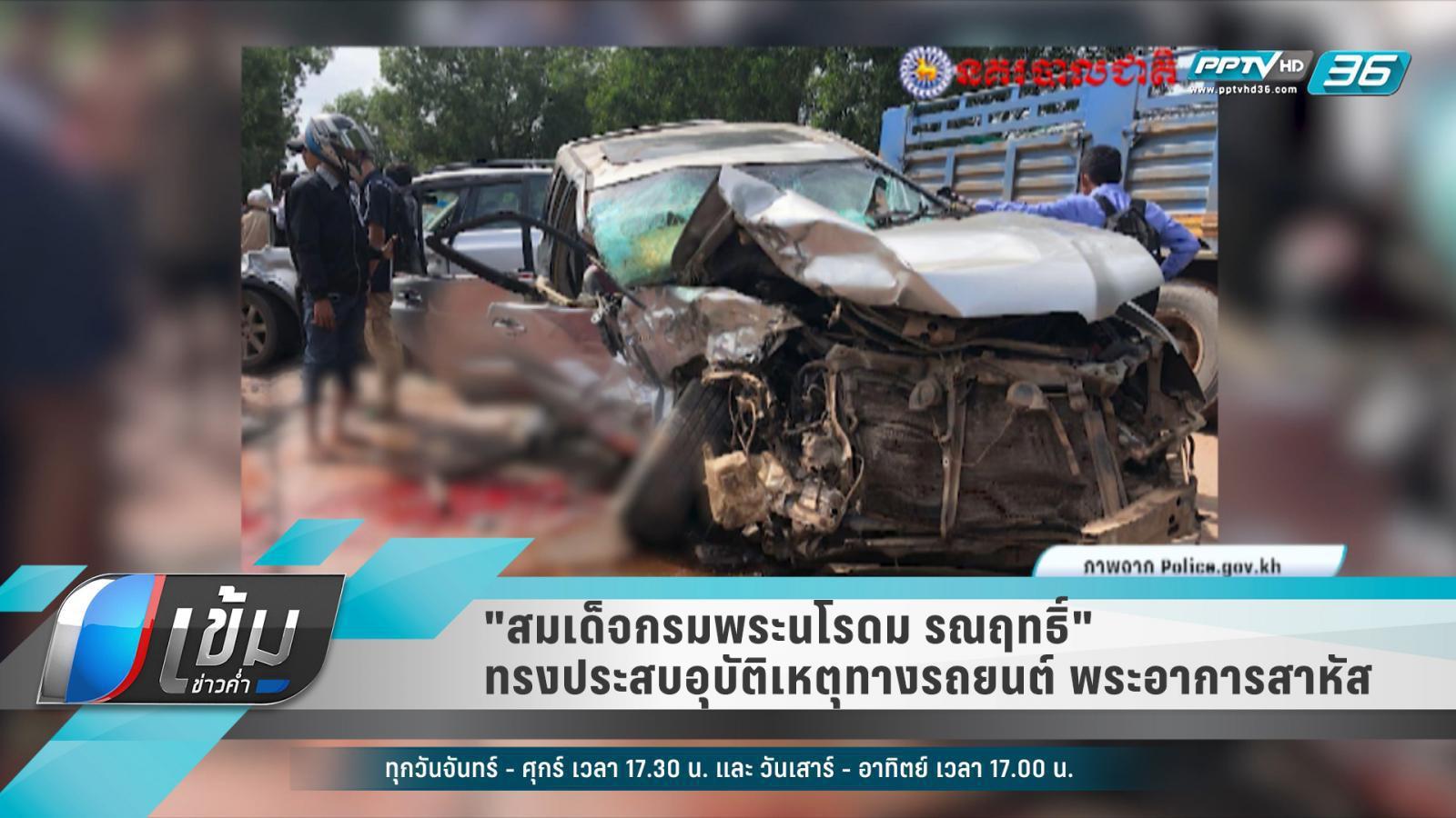 """""""สมเด็จกรมพระนโรดม รณฤทธิ์"""" ทรงประสบอุบัติเหตุทางรถยนต์ พระอาการสาหัส"""