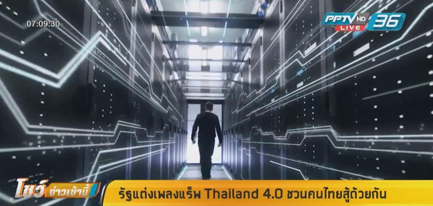 รัฐแต่งเพลงแร็ป Thailand 4.0 ชวนคนไทยสู้ด้วยกัน