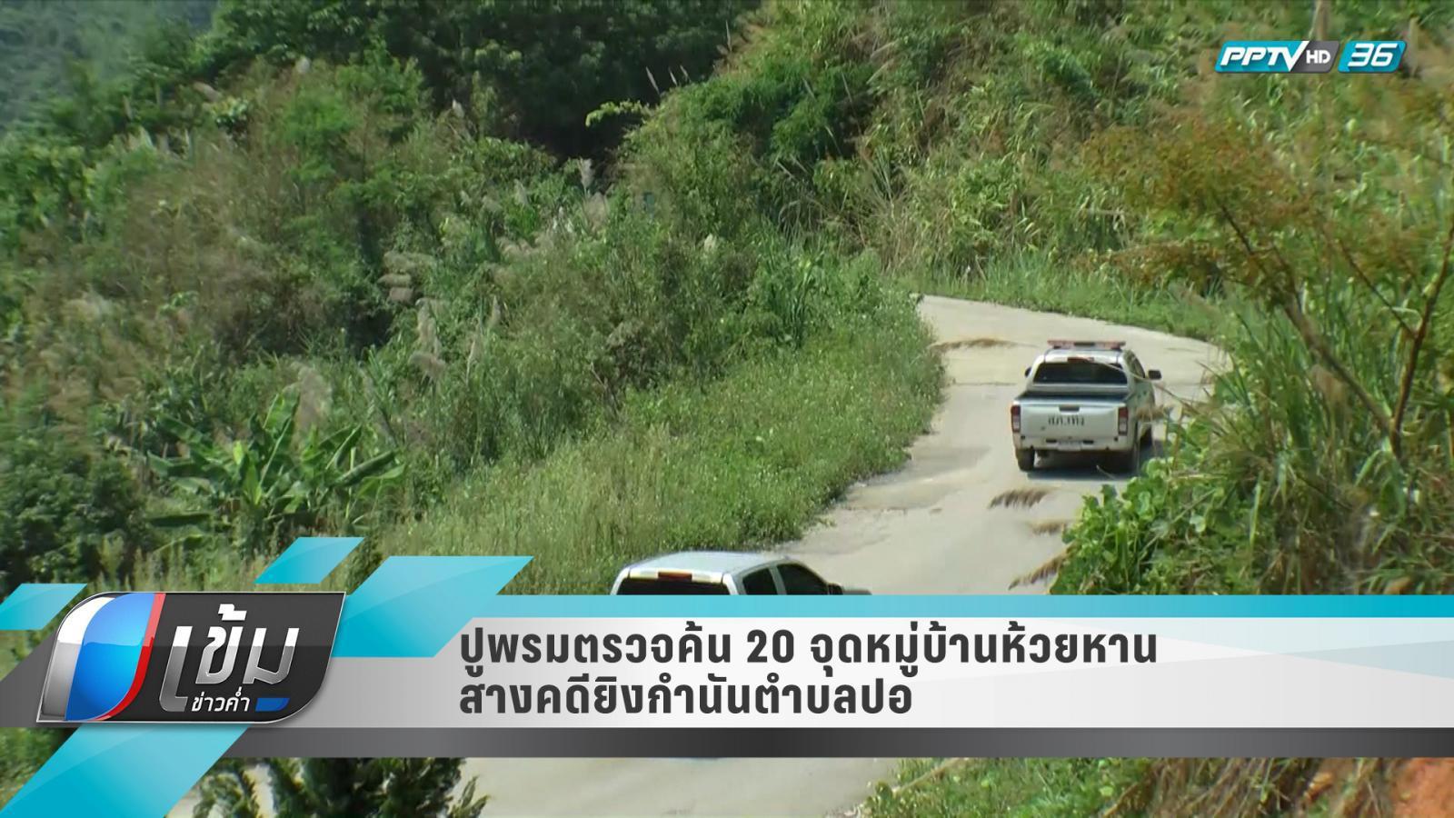 ปูพรมตรวจค้น 20 จุดหมู่บ้านห้วยหาน สางคดียิงกำนันตำบลปอ