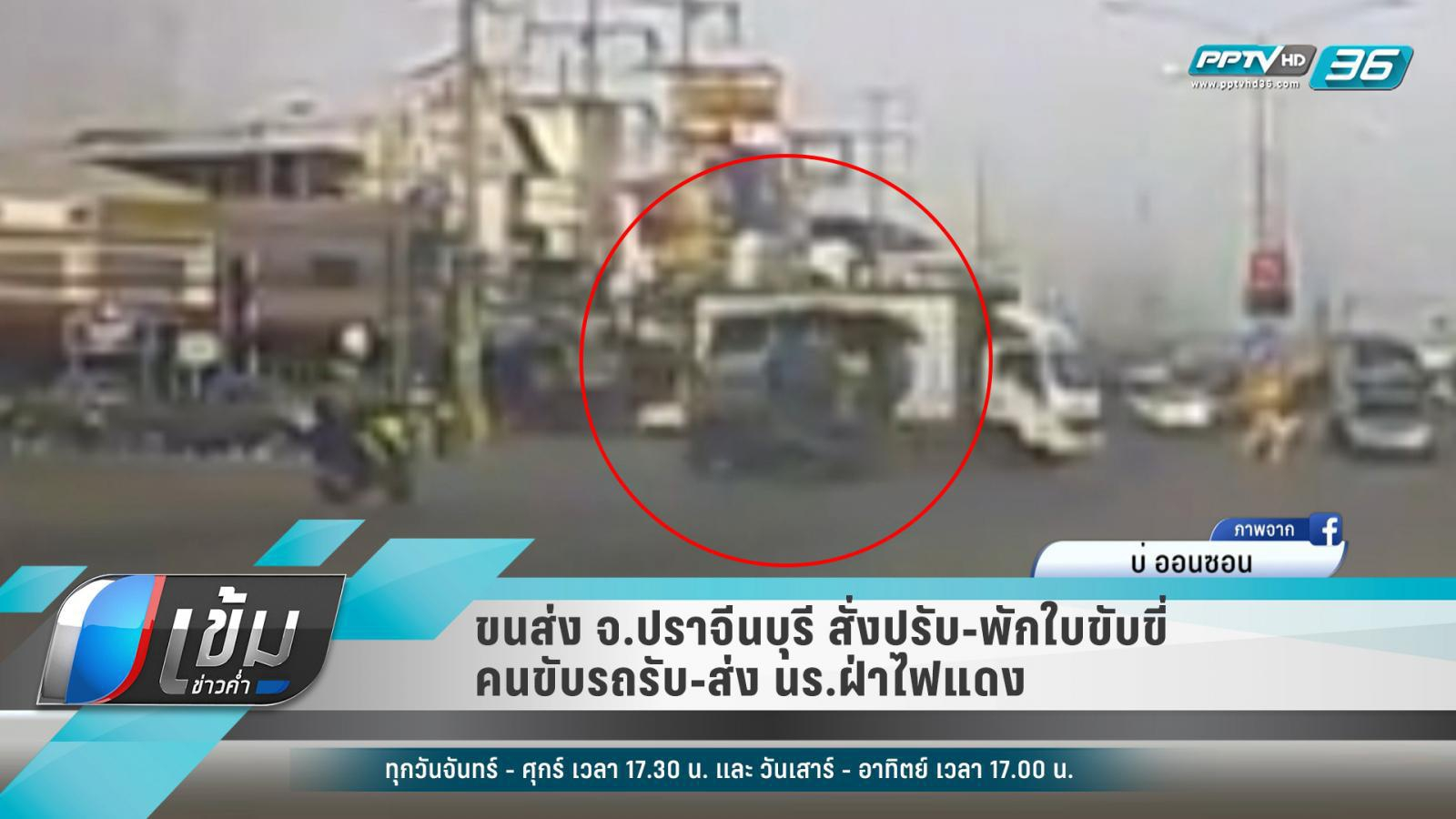 ขนส่ง จ.ปราจีนบุรี สั่งปรับ-พักใบขับขี่ คนขับรถรับ-ส่ง นร.ฝ่าไฟแดง