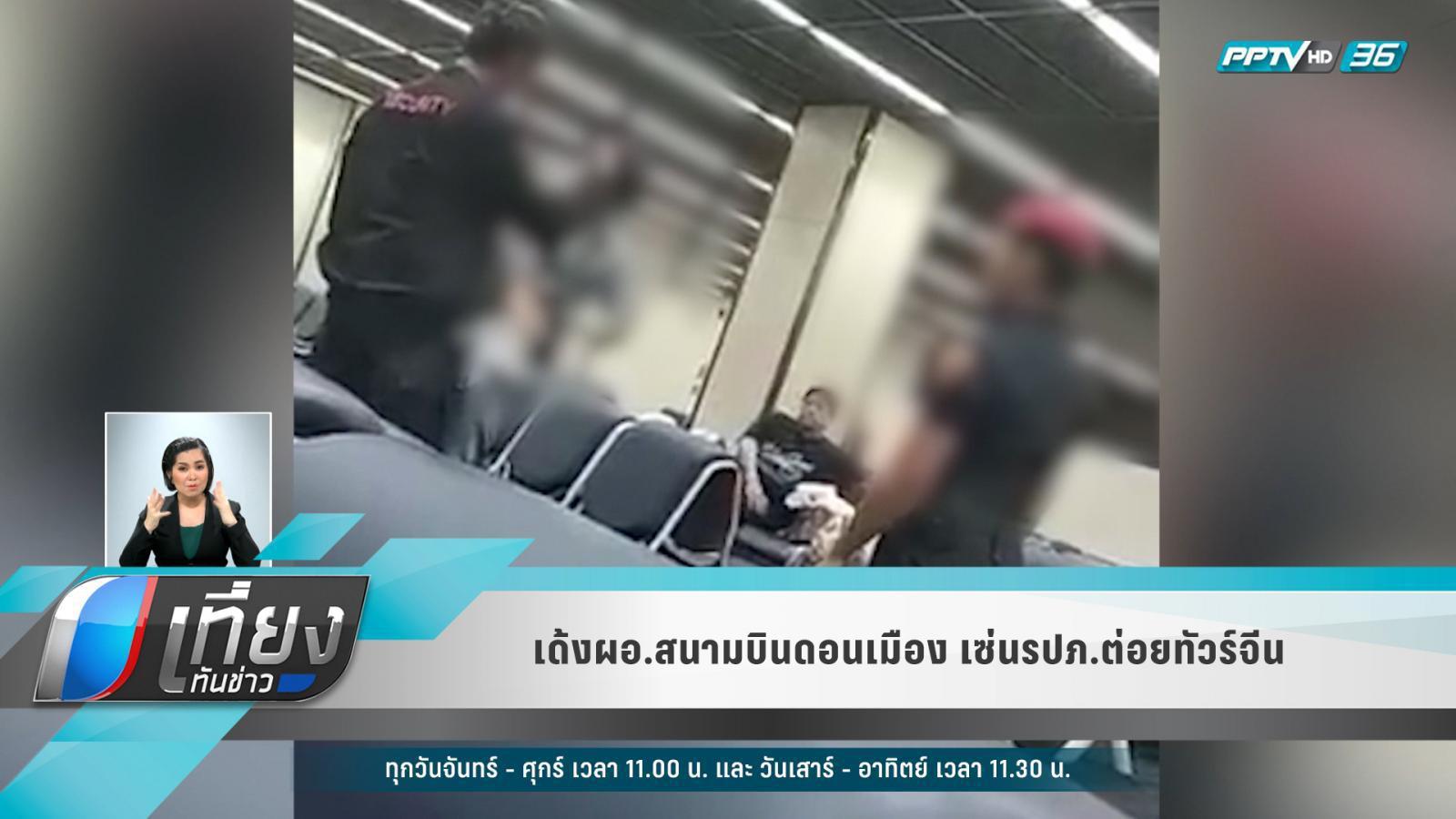 เด้งผอ.สนามบินดอนเมือง เซ่นรปภ.ต่อยทัวร์จีน