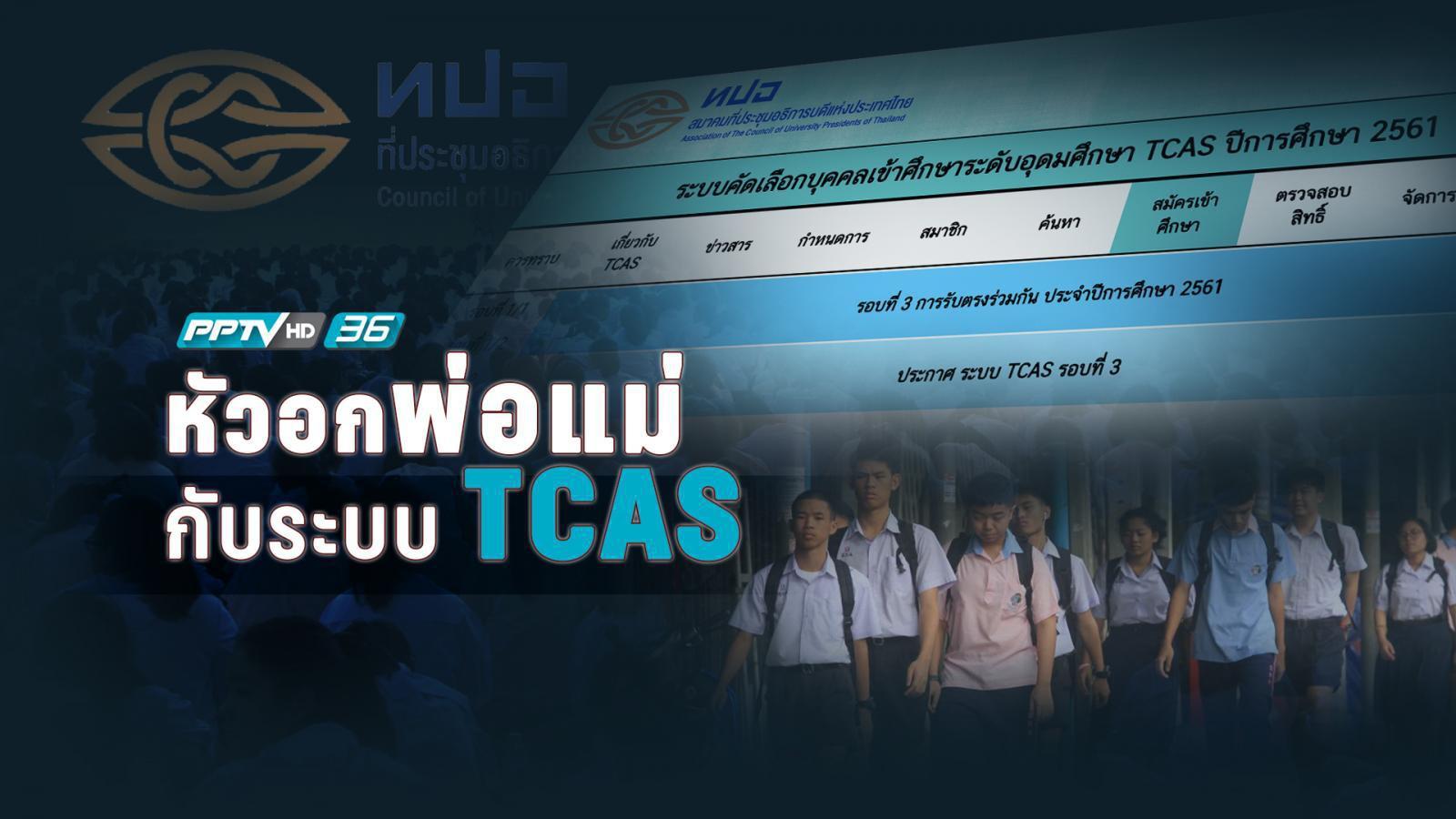 Dek61 บนความกดดัน กับระบบ TCAS สอบเข้ามหา'ลัย