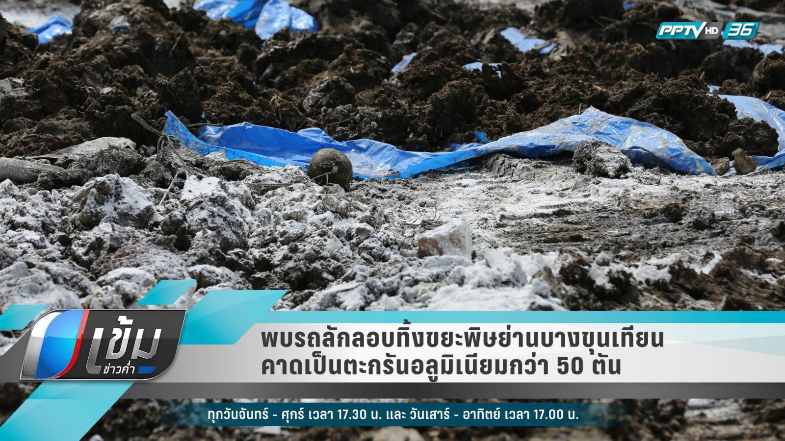 พบรถลักลอบทิ้งขยะพิษย่านบางขุนเทียน คาดเป็นตะกรันอลูมิเนียมกว่า 50 ตัน