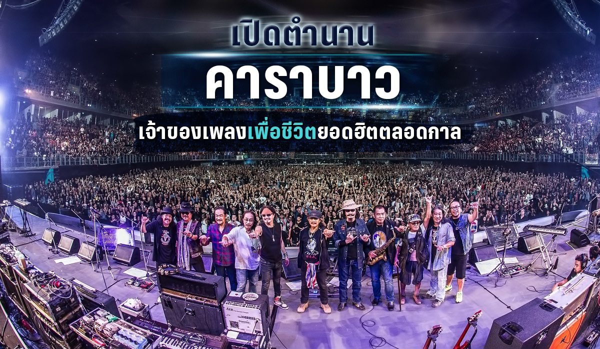 """จุดเริ่มต้นวง """"คาราบาว"""" ตำนานบทเพลงเพื่อชีวิตไทยสุดอมตะ"""