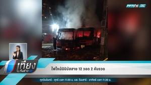 ไฟไหม้รถมินิบัสสาย 12   สอง วอดสองคันรวด