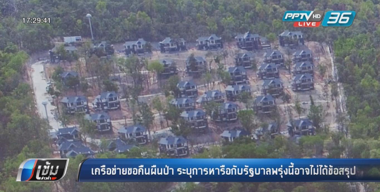 เครือข่ายขอคืนผืนป่า ระบุการหารือกับรัฐบาลพรุ่งนี้อาจไม่ได้ข้อสรุป