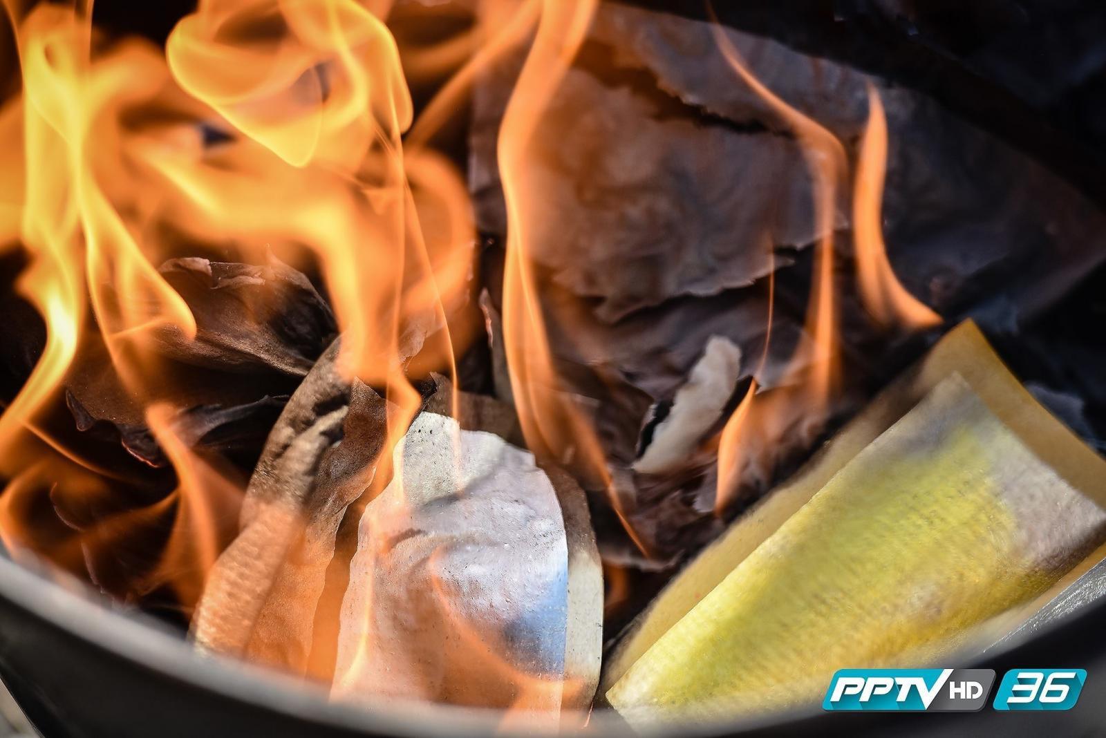 """เตือนระวังเผา """"กระดาษกงเต๊ก"""" ก่อสารโลหะหนัก ปล่อยมลพิษทางอากาศ"""