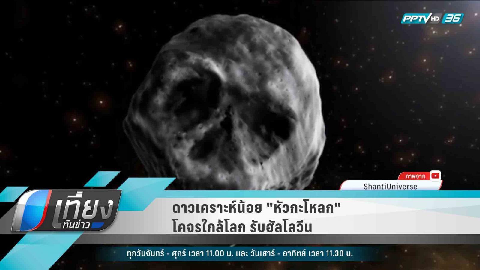 """ดาวเคราะห์น้อย """"หัวกะโหลก"""" โคจรใกล้โลก รับฮัลโลวีน"""