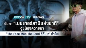 """จับตา """"เมนเทอร์สามีแห่งชาติ"""" จูงน้องควายมา """"The Face Men Thailand ซีซั่น 2"""" ทำไม?"""