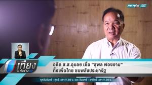 """อดีต ส.ส.อุบลฯ เชื่อ """"สุพล ฟองงาม"""" ทิ้งเพื่อไทย ซบพลังประชารัฐ"""