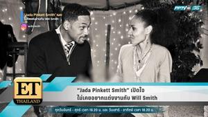 Jada Pinkett Smith เปิดใจ ไม่เคยอยากแต่งงานกับ Will Smith