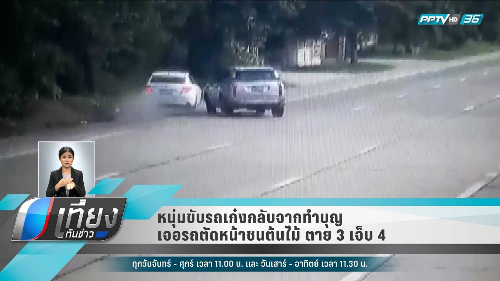 หนุ่มขับรถเก๋งกลับจากทำบุญเจอรถตัดหน้าชนต้นไม้ ตาย 3  คน เจ็บ 4 คน