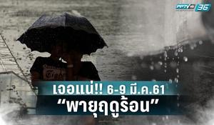"""""""ฝนถล่ม-ลมแรง-ลูกเห็บตก """"6-9 มี.ค.61 รับมือพายุฤดูร้อน"""
