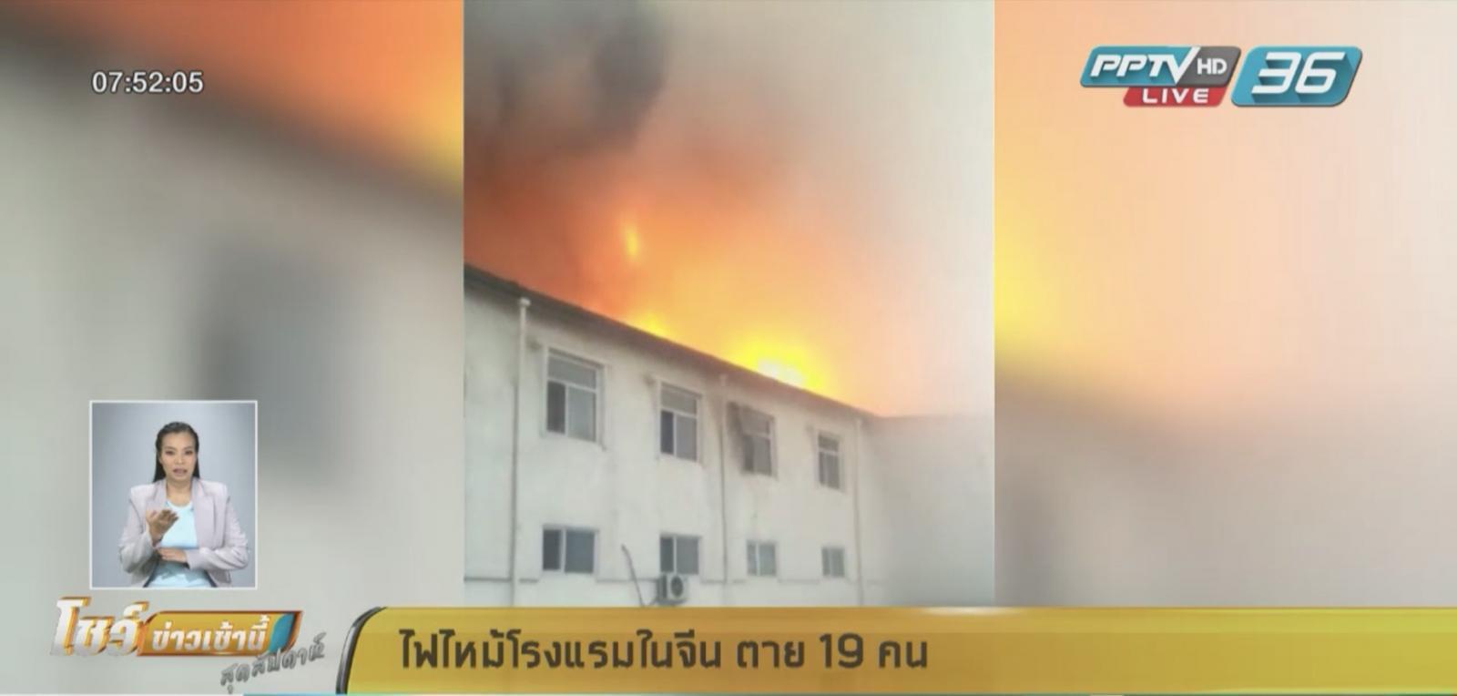 ไฟไหม้โรงแรมในจีน ตาย 19 คน