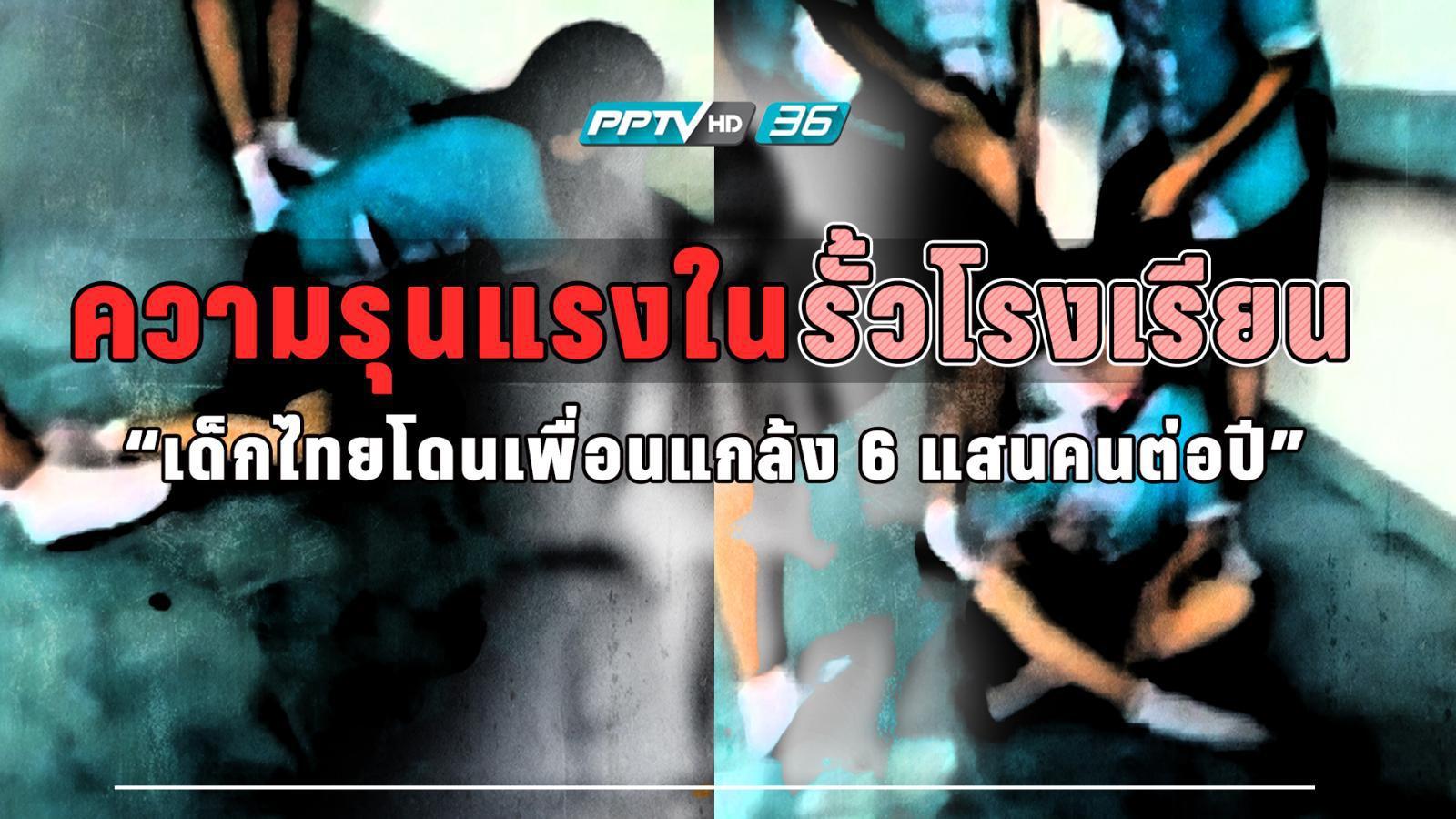 """""""น่าตกใจ"""" เหยื่อเด็กไทยเจอแกล้งในโรงเรียนปีละกว่าครึ่งล้าน"""