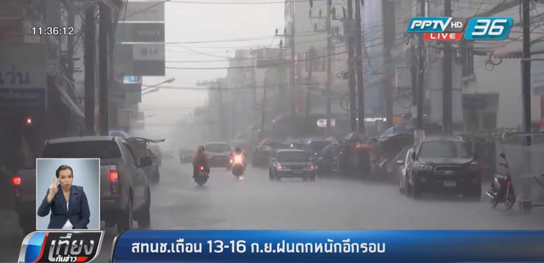 สทนช.เตือน 13-16 ก.ย.ฝนตกหนักอีกรอบ