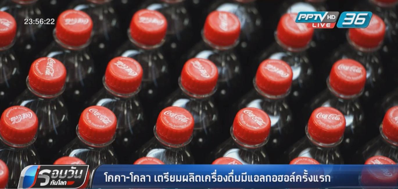 โคคา-โคลา เตรียมผลิตเครื่องดื่มมีแอลกอฮอล์ครั้งแรก