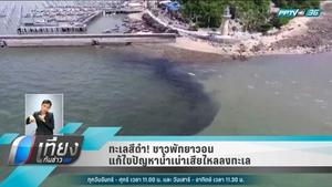 ทะเลสีดำ! ชาวพัทยาวอนแก้ไขปัญหาน้ำเน่าเสียไหลลงทะเล