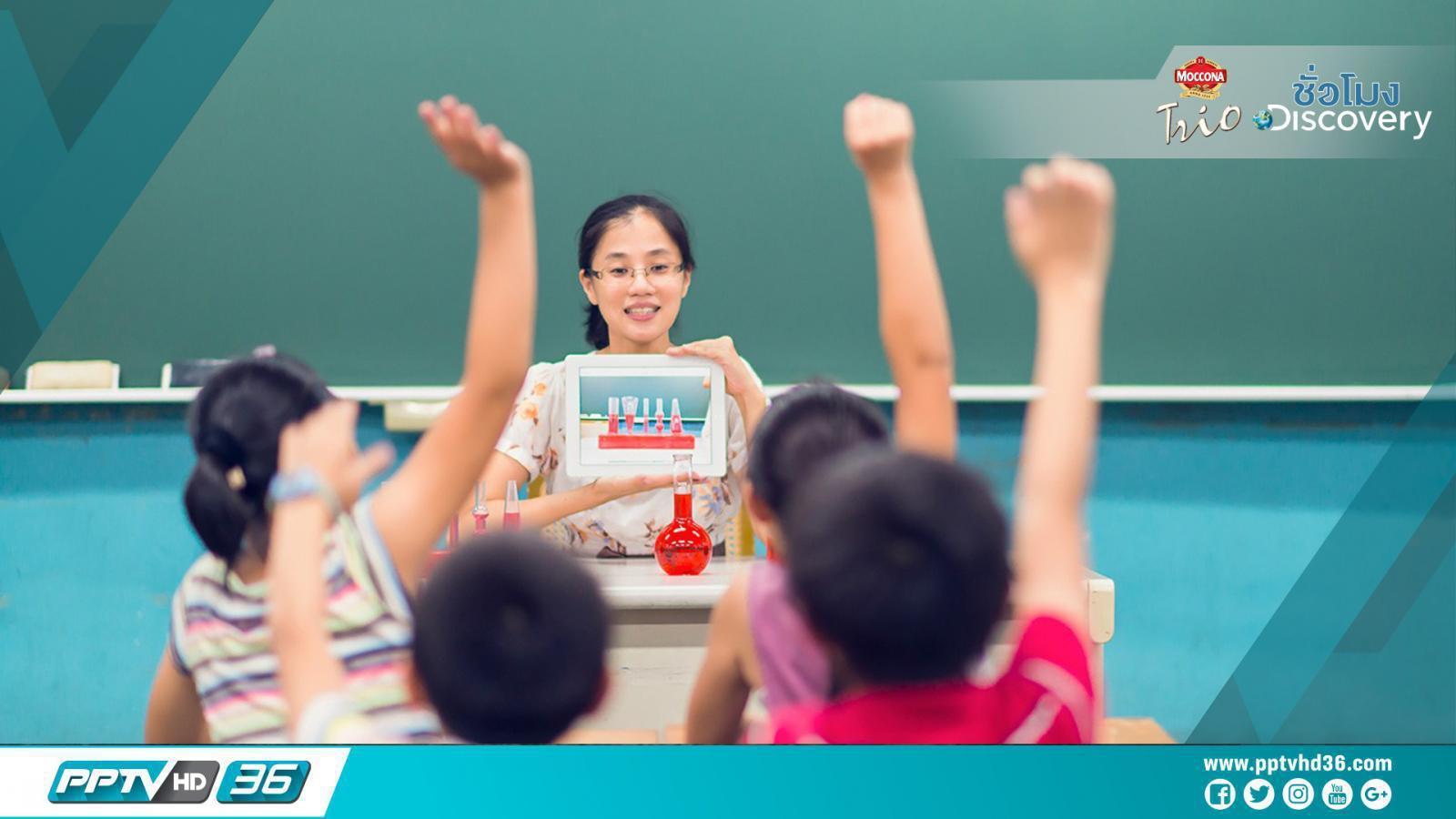 ลักษณะของคุณครู ส่งผลต่อการเรียนจริงหรือ?
