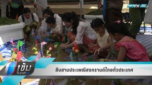สืบสานประเพณีสงกรานต์ไทยทั่วประเทศ