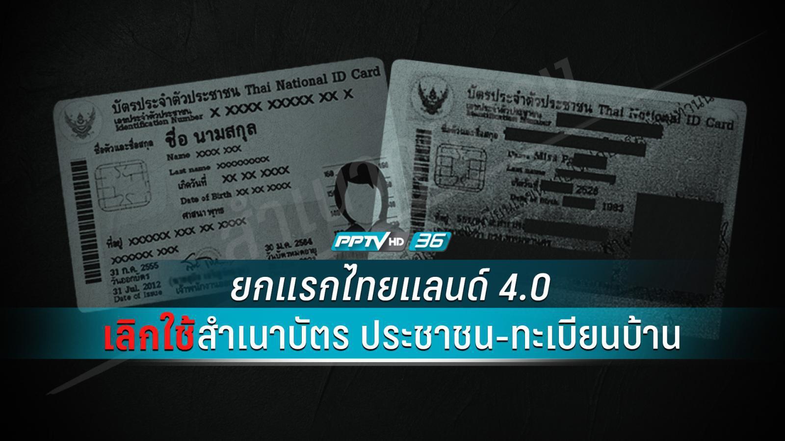 ส.ค. 61 ยกเลิกใช้สำเนาบัตรประชาชน-ทะเบียนบ้าน