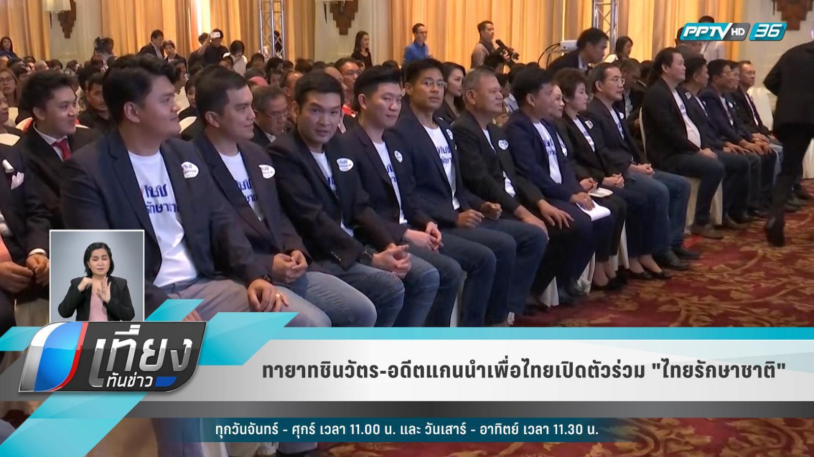 """ทายาทชินวัตร-อดีตแกนนำเพื่อไทย เปิดตัวร่วม """"ไทยรักษาชาติ"""""""