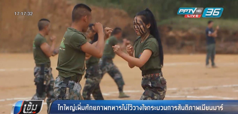 ไทใหญ่เพิ่มศักยภาพทหาร ไม่ไว้วางใจกระบวนการสันติภาพเมียนมาร์