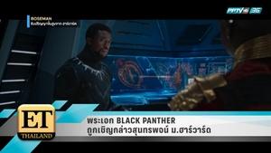 """พระเอก """"BLACK PANTHER"""" ถูกเชิญกล่าวสุนทรพจน์ม.ฮาร์วาร์ด"""