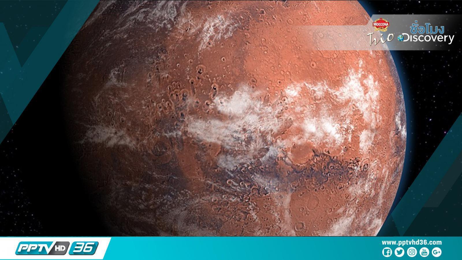"""การพบน้ำบน """"ดาวอังคาร"""" ส่งผลต่อโลกเราอย่างไร"""