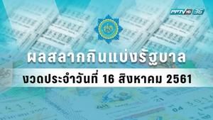 ตรวจหวย - ผลสลากกินแบ่งรัฐบาล งวดวันที่ 16 สิงหาคม 2561