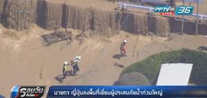 นายกฯ ญี่ปุ่นลงพื้นที่เยี่ยมผู้ประสบภัยน้ำท่วมใหญ่