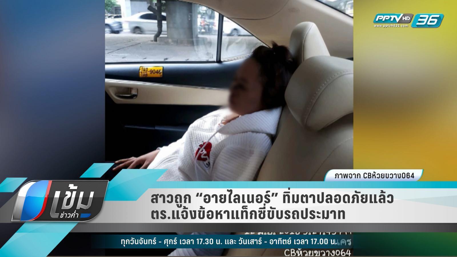 """สาวถูก """"อายไลเนอร์"""" ทิ่มตาปลอดภัยแล้ว ตร.แจ้งข้อหาแท็กซี่ขับรถประมาท"""