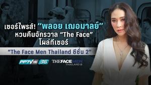"""เซอร์ไพรส์! """"พลอย เฌอมาลย์"""" หวนคืนจักรวาล """"The Face"""" โผล่ทีเซอร์ """"The Face Men Thailand ซีซั่น 2"""""""